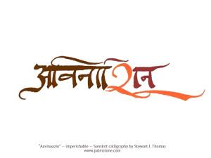 Aavinaazin_imperishable_sanskrit_palmstone.com