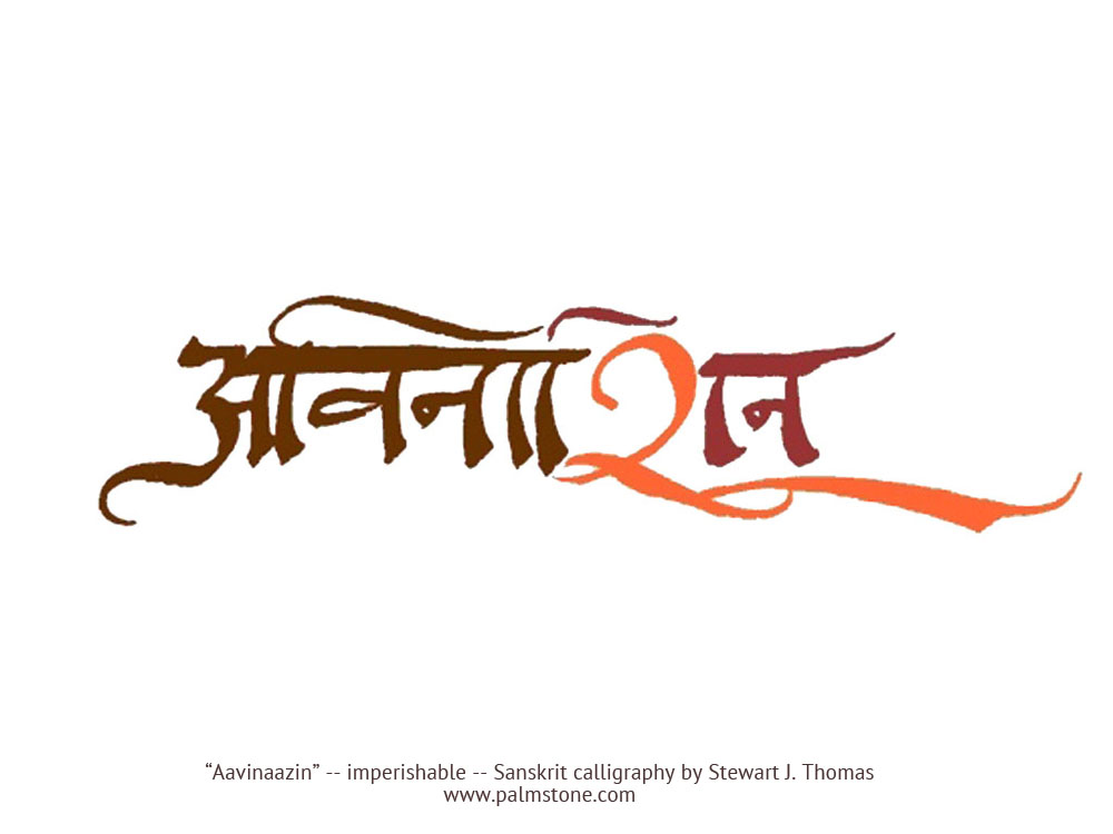 sanskrit calligraphy by stewart j thomas for tattoos art and design. Black Bedroom Furniture Sets. Home Design Ideas