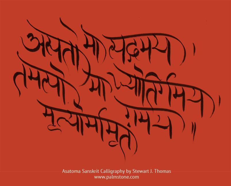 Sanskrit Calligraphy By S. J. Thomas