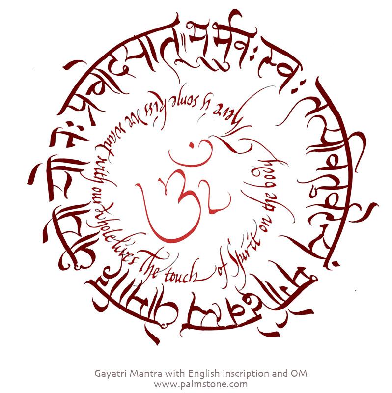 Gayatri Mantra Sanskrit Calligraphy For Tattoos Logo Designs