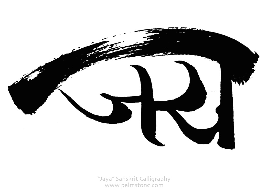 jaya sanskrit calligraphy for tattoos logo designs fine art