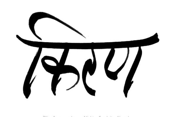 Kiran_sanskrit_palmstone.com