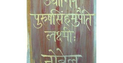 Lakshmi_sanskrit_palmstone.com